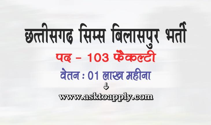 CIMS Bilaspur Recruitment 2020 : asktoapply.com Chhattisgarh Institute of Medical Science Bilaspur Ask to Apply CIMS Bilaspur Walk in Interview Form छत्तीसगढ़ आयुर्विज्ञान संस्थान बिलासपुर भर्ती