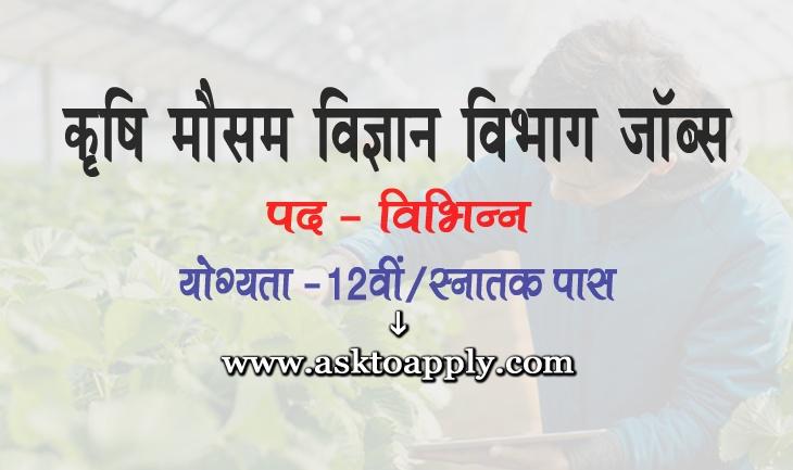DAM Raipur Recruitment 2020 : asktoapply.com Indira Gandhi Krishi Vishwavidyalaya Raipur Ask to Apply DAM Raipur Form कृषि मौसम विज्ञान विभाग इं.गां.कृ.वि.वि. रायपुर भर्ती